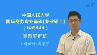 中国人民大学434国际商务专业基础[专业硕士]真题解析班(网授)