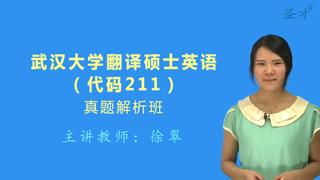 武汉大学外国语言文学学院211翻译硕士英语[专业硕士]真题解析班(网授)