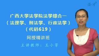 2018年广西大学法学院619法学综合一(法理学、刑法学、行政法学)网授精讲班【教材精讲+考研真题串讲】