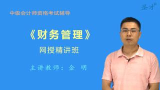 2018年中级会计师《财务管理》网授精讲班【教材精讲+真题串讲】