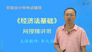 2017年初级会计师《经济法基础》网授精讲班【教材精讲+真题串讲】