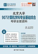 2018年北京大学907计算机学科专业基础综合考研全套资料