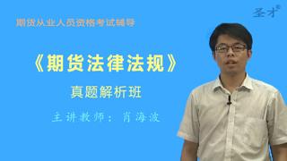 期货从业资格考试《期货法律法规》真题解析班(网授)