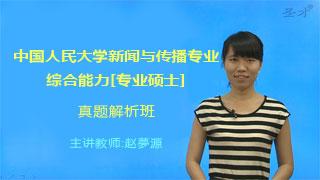 中国人民大学新闻学院334新闻与传播专业综合能力[专业硕士]真题解析班(网授)