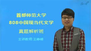 首都师范大学808中国现当代文学真题解析班(网授)