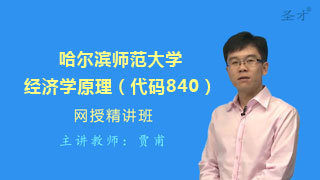 2019年哈尔滨师范大学840经济学原理网授精讲班(教材精讲+考研真题串讲)