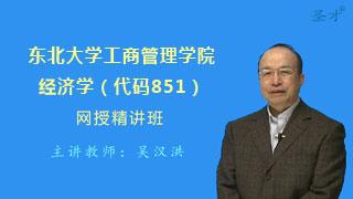 2019年东北大学工商管理学院851经济学网授精讲班(教材精讲+考研真题串讲)