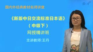 《新版中日交流标准日本语中级(下)》网授精讲班【教材精讲】