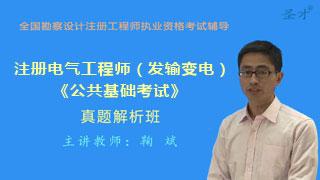 注册电气工程师(发输变电)《公共基础考试》真题解析班(网授)