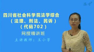 2019年四川省社会科学院702法学综合(法理、刑法、民诉)网授精讲班【教材精讲+考研真题串讲】