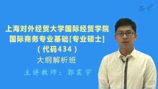 2018年上海对外经贸大学国际经贸学院434国际商务专业基础[专业硕士]大纲解析班(网授)
