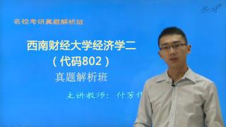 西南财经大学802经济学二真题解析班(网授)