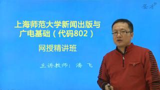 2020年上海师范大学人文与传播学院802新闻出版与广电基础网授精讲班【教材精讲+考研真题串讲】