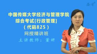 2018年中国传媒大学经济与管理学院825综合考试[行政管理]网授精讲班【教材精讲+考研真题串讲】
