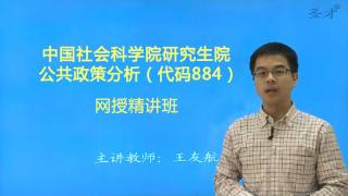 2019年中国社会科学院研究生院884公共政策分析网授精讲班【教材精讲+考研真题串讲】
