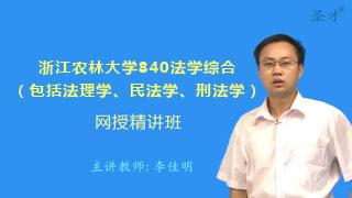 2021年浙江农林大学《840法学综合(包括法理学、民法学、刑法学)》网授精讲班【教材精讲+考研真题串讲】