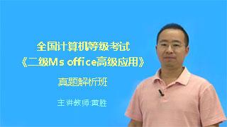 全国计算机等级考试《二级Ms office高级应用》真题解析班(网授)