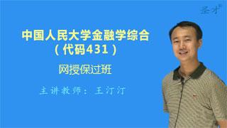 2018年中国人民大学431金融学综合[专业硕士]网授保过班