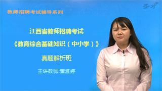 江西省教师招聘考试《教育综合基础知识(中小学通用)》真题解析班