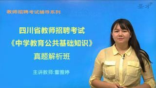 四川省教师招聘考试《中学教育公共基础》真题解析班