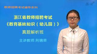 浙江省教师招聘考试《幼儿园教育基础知识》真题解析班