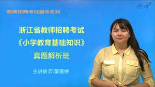 浙江省教师招聘考试《小学教育基础知识》真题解析班
