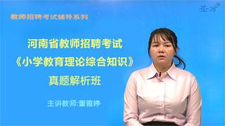 河南省教师招聘考试《小学教育理论综合知识》真题解析班