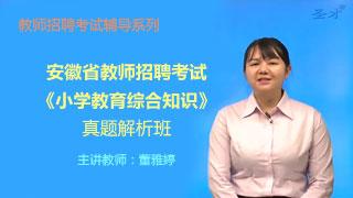 安徽省教师招聘考试《小学教育综合知识》真题解析班