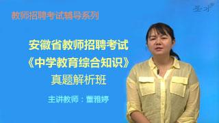 安徽省教师招聘考试《中学教育综合知识》真题解析班