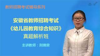 安徽省教师招聘考试《幼儿园教育综合知识》真题解析班