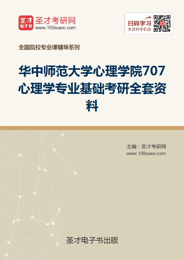 2019年华中师范大学心理学院707心理学专业基础考研全套资料
