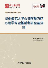 2017年华中师范大学心理学院707心理学专业基础考研全套资料