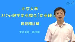 2018年北京大学347心理学专业综合[专业硕士]网授精讲班【教材精讲+考研真题串讲】