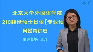 2018年北京大学外国语学院213翻译硕士日语[专业硕士]网授精讲班【教材精讲+考研真题串讲】