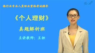 银行业专业人员职业资格考试《个人理财(中级)》真题解析班(网授)
