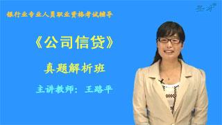 银行业专业人员职业资格考试《公司信贷(中级)》真题解析班(网授)