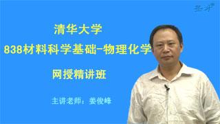 2020年清华大学838材料科学基础-物理化学网授精讲班【教材精讲+考研真题串讲】