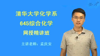 2020年清华大学化学系645综合化学网授精讲班【教材精讲+考研真题串讲】