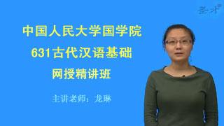 2021年中国人民大学国学院《631古代汉语基础》网授精讲班【教材精讲+考研真题串讲】
