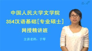 2018年中国人民大学文学院354汉语基础[专业硕士]网授精讲班【教材精讲+考研真题串讲】