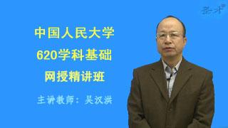 2021年中国人民大学《620学科基础》网授精讲班【教材精讲+考研真题串讲】