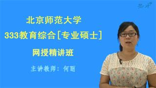 2020年北京师范大学333教育综合[专业硕士]网授精讲班【教材精讲+考研真题串讲】