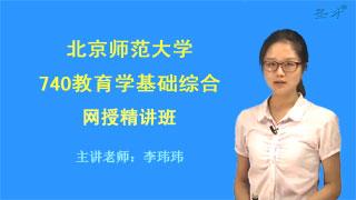 2020年北京师范大学740教育学基础综合网授精讲班【教材精讲+考研真题串讲】
