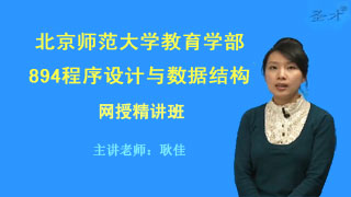 2020年北京师范大学教育学部894程序设计与数据结构网授精讲班【教材精讲+考研真题串讲】