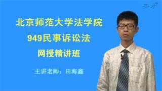 2019年北京师范大学法学院949民事诉讼法网授精讲班【教材精讲+考研真题串讲】