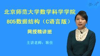 2018年北京师范大学数学科学学院805数据结构(C语言版)网授精讲班【教材精讲+考研真题串讲】