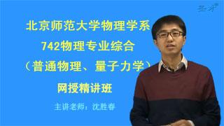 2018年北京师范大学物理学系742物理专业综合(普通物理、量子力学)网授精讲班【教材精讲+考研真题串讲】