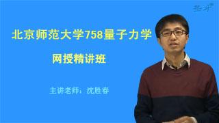 2018年北京师范大学核科学与技术学院758量子力学网授精讲班【教材精讲+考研真题串讲】