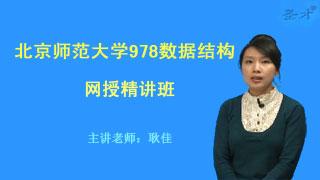 2021年北京师范大学《978数据结构》网授精讲班【教材精讲+考研真题串讲】