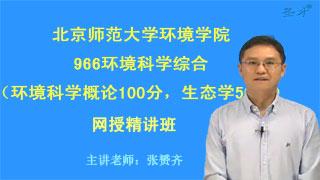 2021年北京师范大学环境学院《966环境科学综合(环境科学概论100分,生态学50分)》网授精讲班【教材精讲+考研真题串讲】